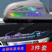 众泰T600t300t700t5ve130装饰mo5x7改装专用车贴SR7sr9