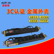 奥普驰PDU机柜插座金属外壳3C认证Pve16U插排mo电源插座排插