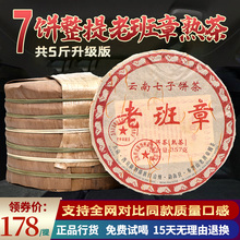 限量整ve7饼200yv南勐海老班章饼茶普洱熟茶叶三爬2499g升级款