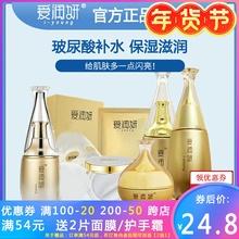 爱润妍ve方正品专柜yv精五件套专柜护肤玻尿酸补水套装