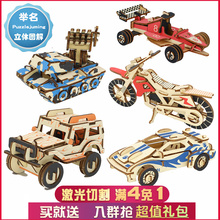 木质新ve拼图手工汽se军事模型宝宝益智亲子3D立体积木头玩具