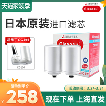 三菱可ve水cleatii净水器CG104滤芯CGC4W自来水质家用滤芯(小)型