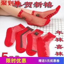 红色本ve年女袜结婚ti袜纯棉底透明水晶丝袜超薄蕾丝玻璃丝袜