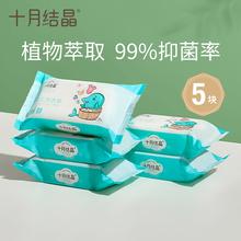 十月结ve婴儿洗衣皂la用新生儿肥皂尿布皂宝宝bb皂150g*5块