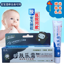 北儿新肤乐霜婴幼儿童宝宝孕妇ve11痒奶藓ri屁护臀膏无刺激