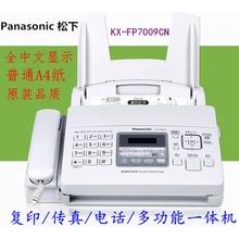 全新7ve09CN普ri4纸中文显示传真电话一体机