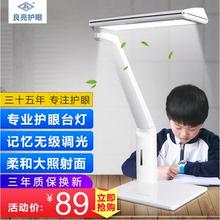 良亮正veLED护眼vj童书桌阅读作业电脑工作触摸可调光插电灯