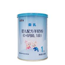 【0元试喝】秦乳纯羊奶粉