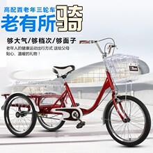 三健老vi三轮自行车ra的力代步脚踏脚蹬三轮车成的