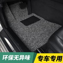 主副驾vi0单片后排ra型定制专车专用汽车丝圈脚垫地毯可裁剪