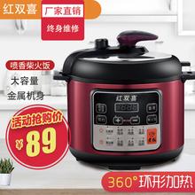 红双喜5升电压力锅家用智能饭煲vi12价3的ra品迷你型2L-2.5L