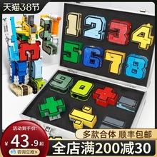 数字变vi玩具金刚战ra合体机器的全套装宝宝益智字母恐龙男孩