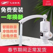 飞羽 viY-03Sra-30即热式速热家用自来水加热器厨房