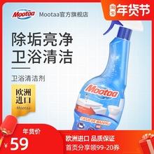 Mooviaa进口浴ra清除剂不锈钢水龙头水渍清洗淋浴房玻璃清洁