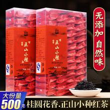 新茶 vi山(小)种桂圆ra夷山 蜜香型桐木关正山(小)种红茶500g