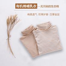 [vibra]高领哺乳衣春秋冬季外出喂