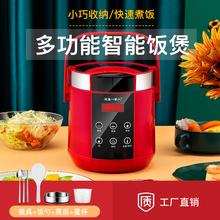 迷你多功能电饭煲1的2家用(小)型电vi13锅单的ra能全自动1.5L