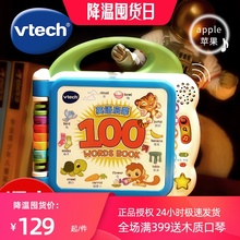 [viccui]伟易达英语启蒙100词早教玩具幼