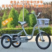 201vi新式包邮老es自行车三轮车老的脚蹬三轮的力三轮车成的20
