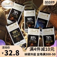 瑞士莲viindt特or%78%85%90%99%海盐排块休闲零食