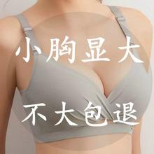 无钢圈内衣女无vi(小)胸罩显大or胸聚拢防下垂加厚性感少女文胸