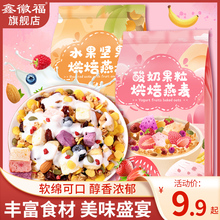 酸奶果vi 水果坚果as冲饮麦片即食干吃早餐速食懒的代餐