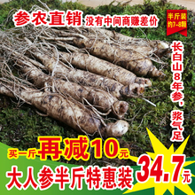 一份半vi大参带土鲜as白山的参东北特产的参林下参的参