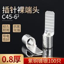 C45-6片型插片 DZ47空开vi13铜插针as接线端子焊接100只/包