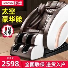 联想电vi家用(小)型全as能全自动老的颈椎肩腰太空豪华舱