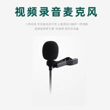 领夹式收音麦录音专用麦克风适用抖音快手直播vi18播声控es课(小)蜜蜂声卡单反vl