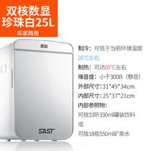 [videnuales]25l车载小冰箱迷你小型