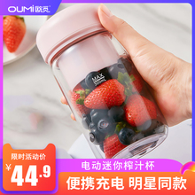欧觅家vi便携式水果es舍(小)型充电动迷你榨汁杯炸果汁机