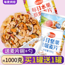 烘焙坚vi水果干吃即es速食配酸奶麦片懒的代餐饱腹食品
