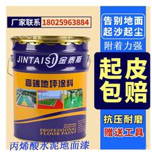 中国促vi水泥地漆车es油漆室内耐磨户外防滑地坪漆