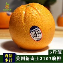美国svinkistes橙皮薄多汁新鲜黑标橙子当季水果5斤装3107