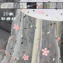 蕾丝网纱布料重工彩vi6网布汉服es装纱裙彩色刺绣绣花面料