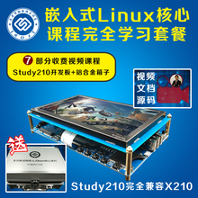 朱有鹏嵌入款linux核心课程 vi13套视频es餐 裸机 驱动学习