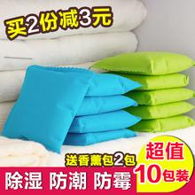 吸水除湿vi活性炭防霉es衣柜防潮剂室内房间吸潮吸湿包盒宿舍