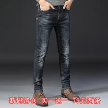 花花公vi牛仔裤男士es筒秋冬厚式休闲高弹力韩款青年(小)脚裤潮