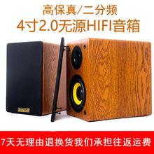 4寸2vi0高保真Heo发烧无源音箱汽车CD机改家用音箱桌面音箱