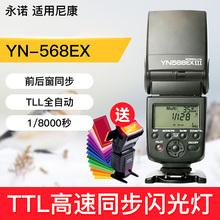 永诺Yvi568EXra康单反Z6 Z7 D850 D810 D750 D720