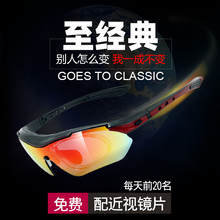 TOPviAK拓步防li偏光骑行眼镜户外运动防风自行车眼镜带近视架