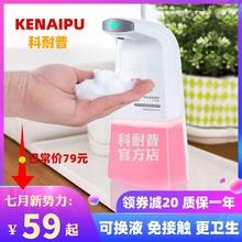 自动感vi科耐普家用li液器宝宝免按压抑菌洗手液机
