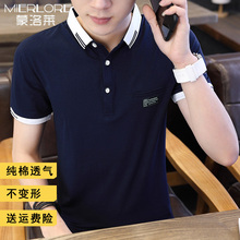 【蒙洛vi】夏季新式li恤POLO衫纯棉帅气高档休闲商务男上衣装