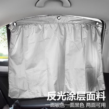 汽车用vi阳帘车窗布wu隔热太阳挡车内吸盘式车载侧窗帘遮光板