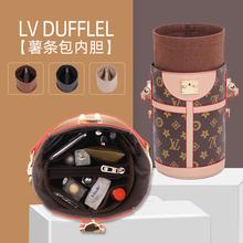 适用于LVviDUFFLag条包内胆包收纳分隔整理袋中袋内衬撑型
