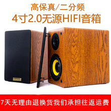 4寸2vi0高保真Hla发烧无源音箱汽车CD机改家用音箱桌面音箱