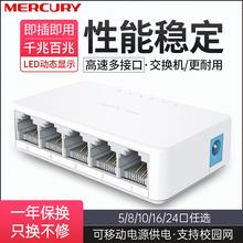 4口5vi8口16口la千兆百兆交换机 五八口路由器分流器光纤网络分配集线器网线