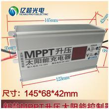 。新式viPPT太阳la器48V60V72V电动三轮车充电器MPPT升压控制