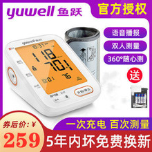 鱼跃血vi测量仪家用la血压仪器医机全自动医量血压老的